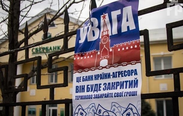 Радикали пообіцяли закрити всі банки РФ в Україні