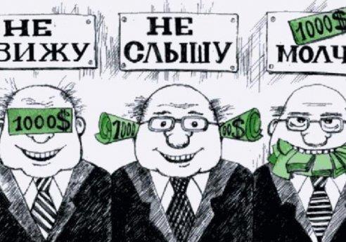 Вам не надоела эта коррупционная «ярмарка тщеславия»?