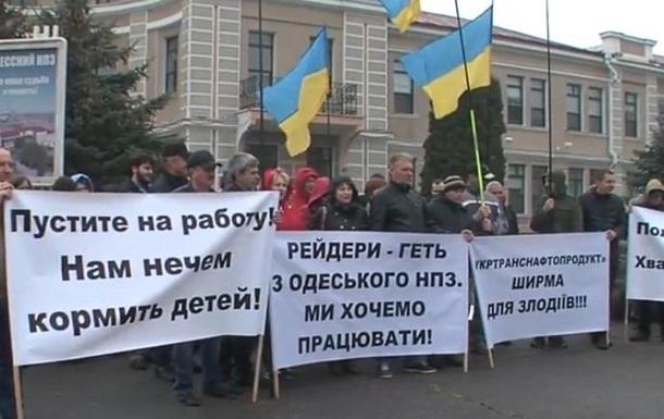 Біля Одеського НПЗ протестували працівники