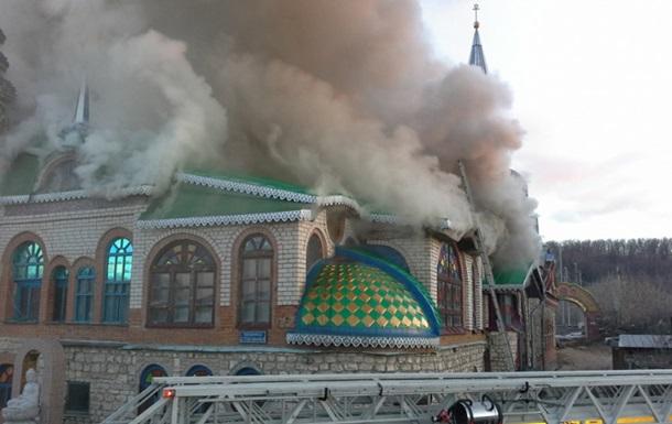 У Росії горів Храм всіх релігій