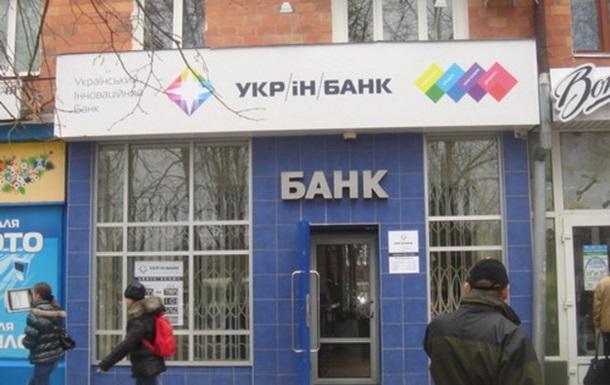 Суд заарештував головний офіс Укрінбанку