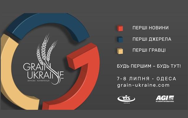 Будьте серед кращих на конференції GRAIN UKRAINE 2017