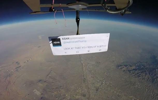 Проти Трампа протестували в Космосі