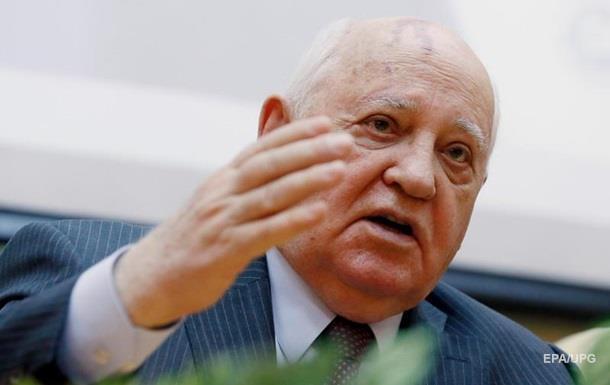 Горбачов: Світ налаштовується на нову війну