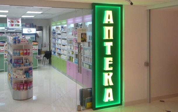 Гройсман показав аптеки з безкоштовними ліками