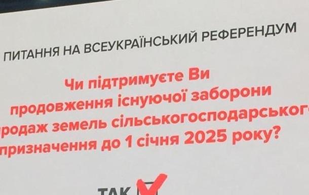 Підготовку до референдуму розпочато!