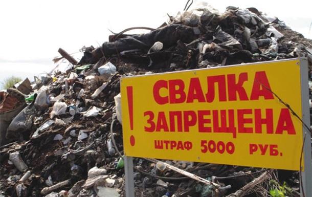 У Росії підрахували обсяг накопиченого сміття