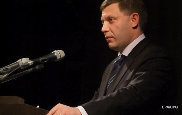 Захарченко: Будем готовы к конфедерации с Украиной