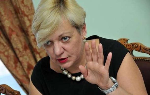 У МВФ засмучені відставкою Гонтаревої
