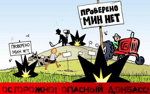 Взрывной Донбасс