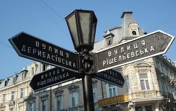 Через перейменування вулиць в Одесі почали справу