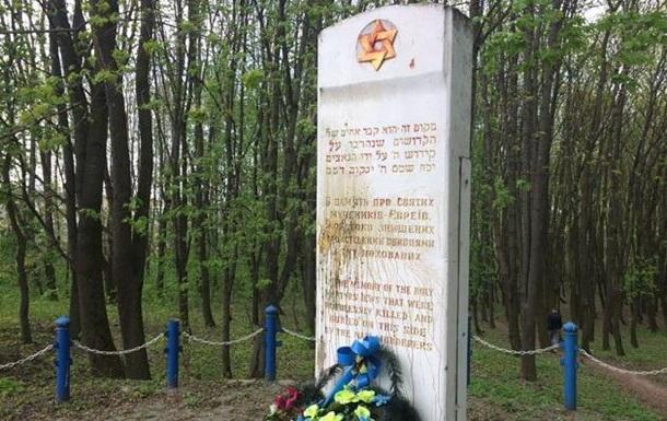 Біля Тернополя осквернили пам ятний знак жертвам Голокосту