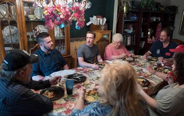 Цукерберг несподівано приїхав на вечерю до звичайної сім ї