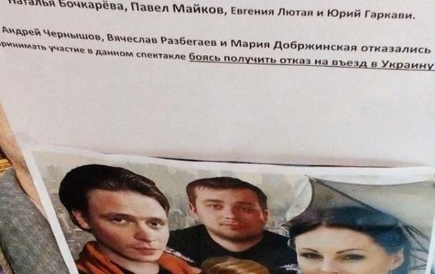 Московські актори відмовилися виступати у Криму