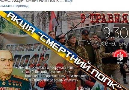 В Украине запретили акцию «Бессмертный полк»