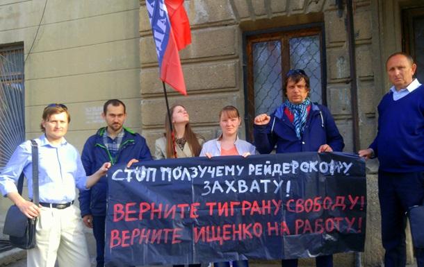 """""""Захист праці"""" требует прекратить беспредел и вернуть Андрея Ищенко на работу!!!"""