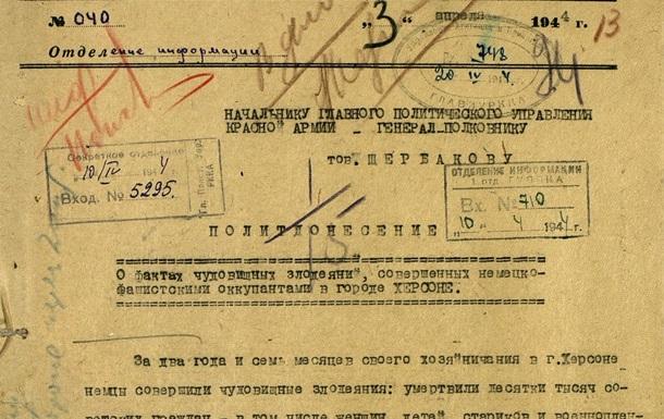 У РФ розсекретили документи про звірства нацистів на Херсонщині