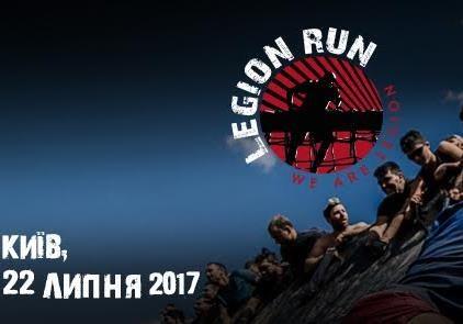 У Києві вперше проведуть Legion Run