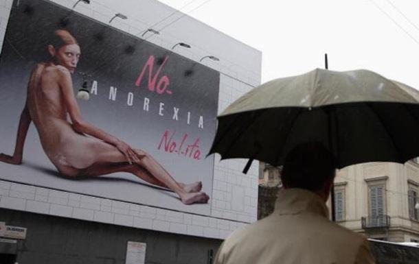 У Франції заборонили знімати занадто худих моделей