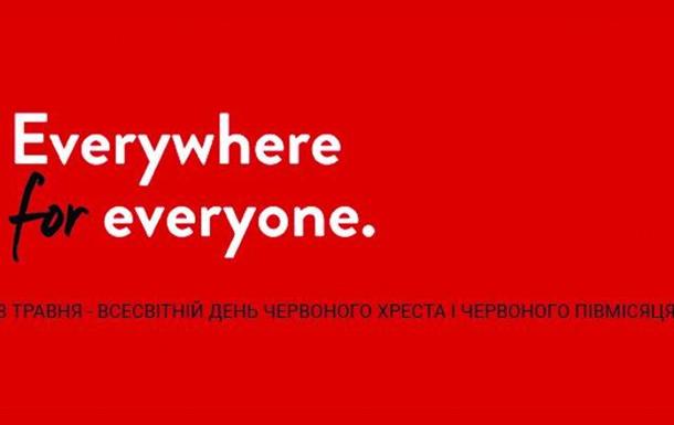 8 травня відзначають Всесвітній день Червоного Хреста і Червоного Півмісяця