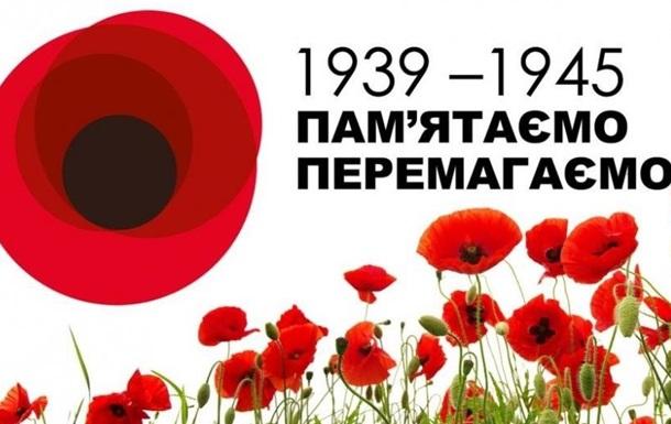 Ціна перемоги: Внесок народу України у перемогу над нацизмом