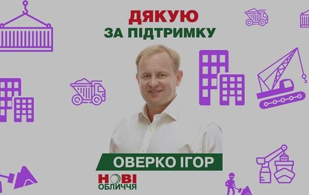 На Киевщине депутат горсовета задекларировал почти 200 квартир