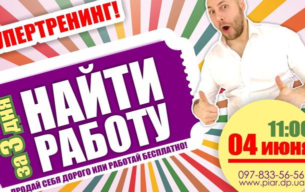 Найти работу за 3 дня тренинг в Днепре от Сергея Черпакова