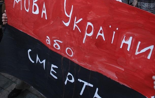 Вопрос о статусе украинского и русского языков