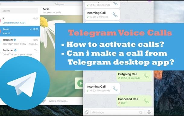 У десктопному Telegram з явилися голосові дзвінки