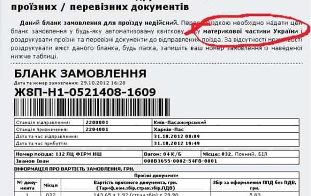 Архипелаг «Донбасс»