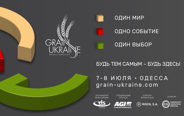 Будь в центре событий на конференции GRAIN UKRAINE 2017