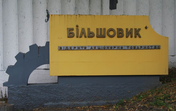 Київрада знесе завод Більшовик заради розв язки