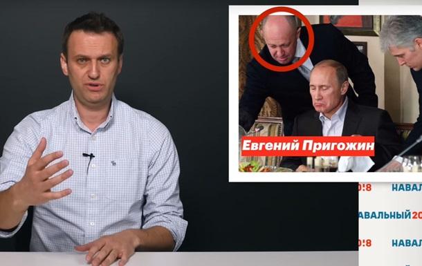 Навальний: Повар Путіна створив найбільший картель