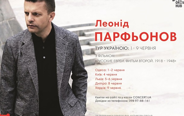 Леонид Парфенов представит свой авторский фильм в пяти городах Украины