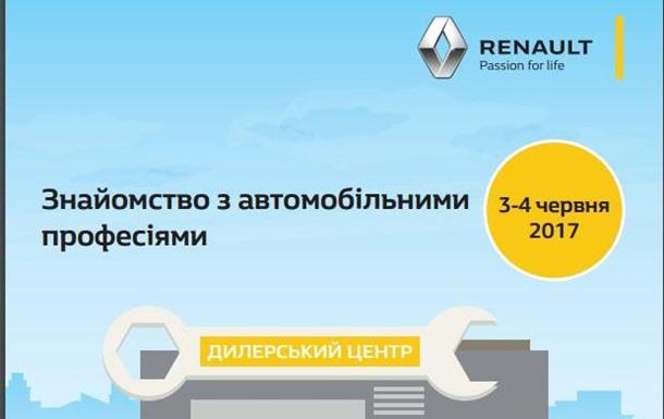 Renault знакомит детей с автомобильными профессиями