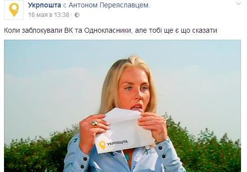Блокировка соцсетей: Почему Ахметов — не Цукерберг, а «Киевстар» - не Facebook