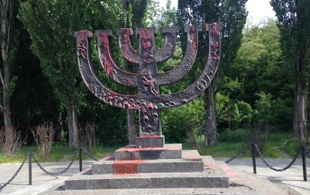 У Бабиному Яру облили фарбою пам ятник жертвам Голокосту