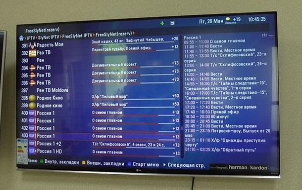 СБУ виявила програму, що дозволяє дивитися заборонені канали