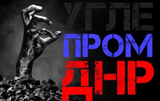 Кто уничтожает угольную промышленность Донбасса?