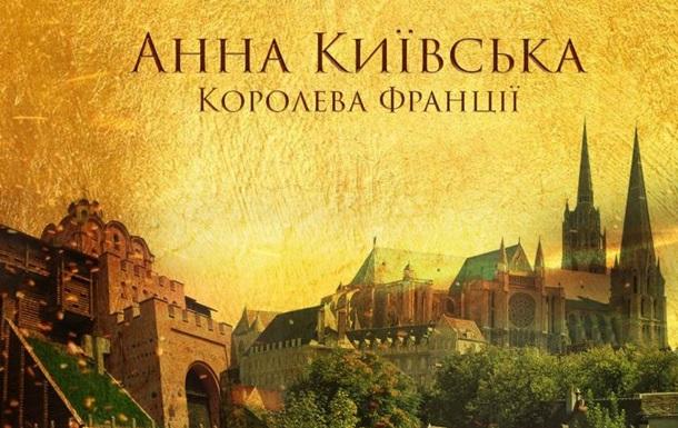 Україна і Франція знімуть фільм  Анна Київська
