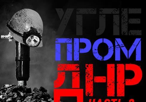 Есть ли будущее у шахт  ДНР ?