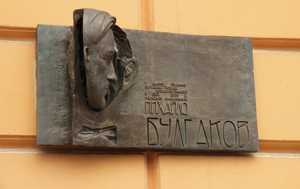 У Києві відкрили меморіальну дошку Булгакову
