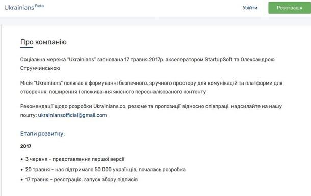 Українська соцмережа запустила тестову версію