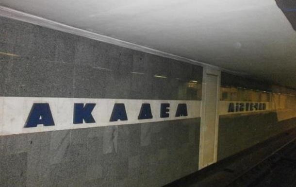 У метро Києва скоєно самогубство