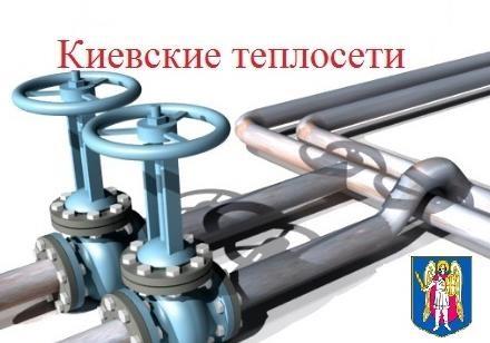 Перспективы рынка теплоснабжения в Киеве