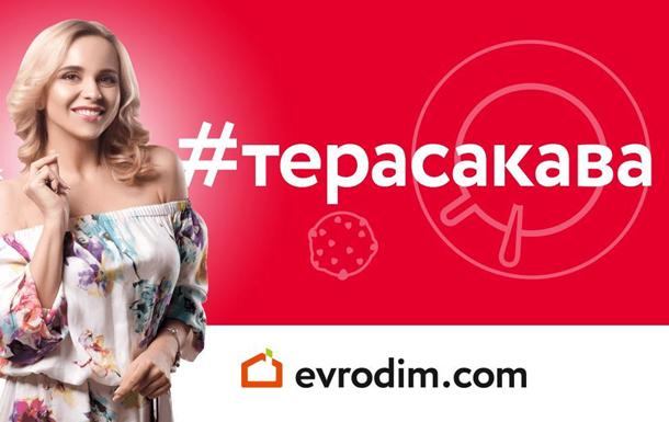 Лилия Ребрик стала рекламным лицом компании Evrodim