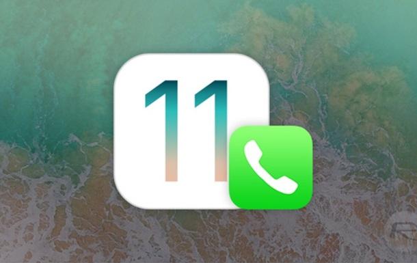 В iOS 11 стал доступен автоматический ответ на звонки