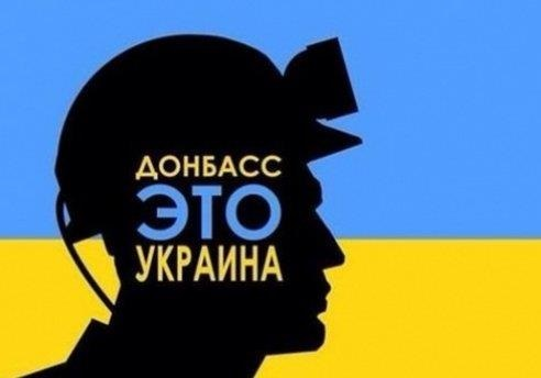 Донбасс есть и будет Украинским!