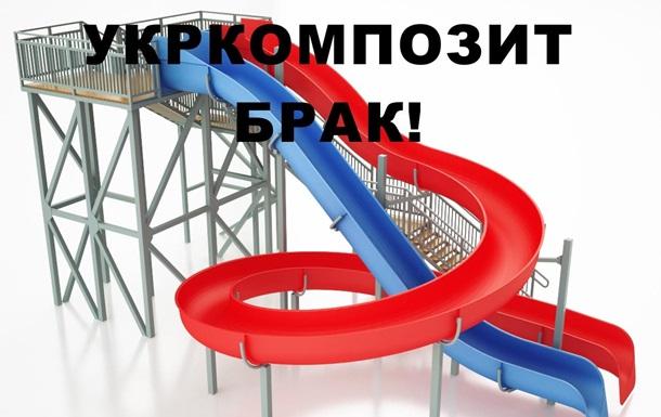Укркомпозит днепр обман потребителей!