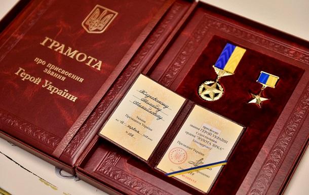 Жизневському присвоїли звання Героя України